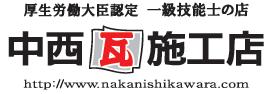 nakanishikawara.com